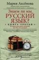 Знаем ли мы русский язык? книга 3я
